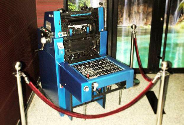 prva masina iz stamparije jovsic