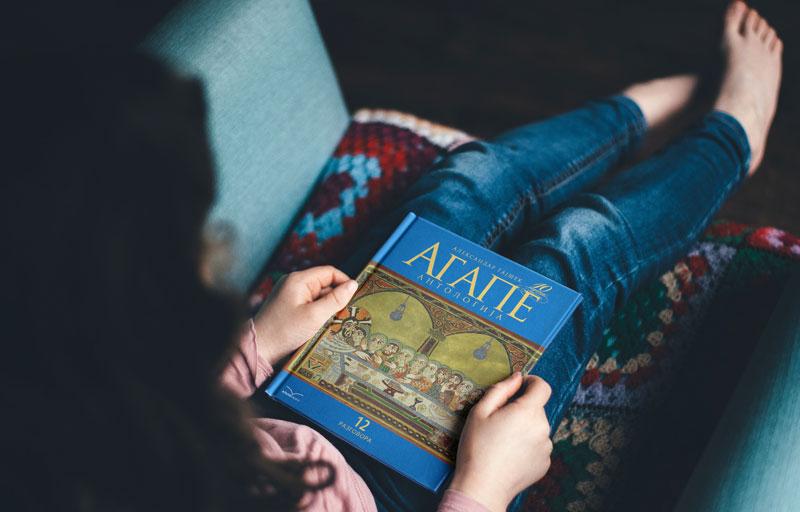 devojka na krevetu cita knjigu Agape antologija Aleksandra Gajšeka